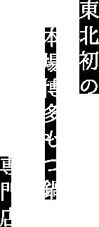 東北初の本場博多のもつ鍋専門店オープン